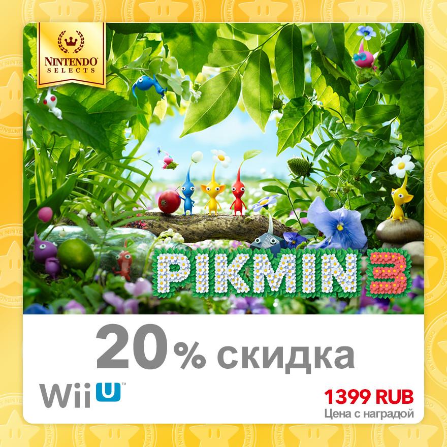 20% Discount on Nintendo Selects: Pikmin 3 | Rewards | My Nintendo